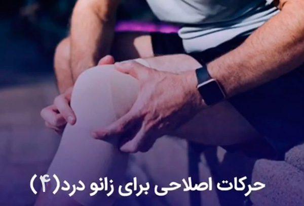 دردهای زانو