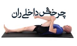 تمرین های ورزشی چرخش داخلی ران