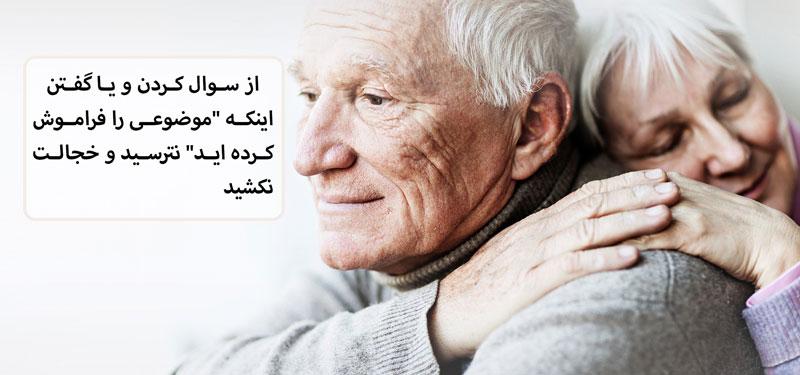 در اغوش گرفتن بیمار الزایمری