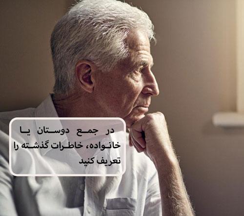 فکر کردن بیمار الزایمری